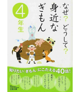 "Naze? Doushite? ""Curious questions"" (Reading for 4th grade elementary school in Japan)"