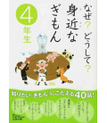 """Naze? Doushite? """"Curious questions"""" (Reading for 4th grade elementary school in Japan)"""