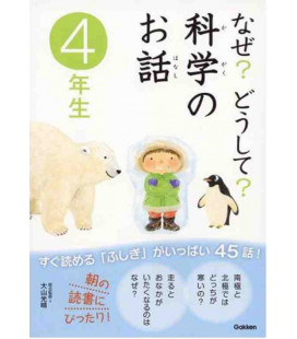 """Naze? Doushite? """"Questions about science"""" (Reading for 4th grade elementary school in Japan)"""