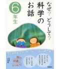 """Naze? Doushite? """"Questions about science"""" (Reading for 6th grade elementary school in Japan)"""