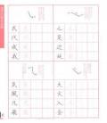 Writing book to practice writing with a pen (Hiragana, Katakana and Kanji)
