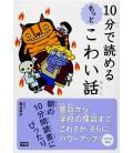 "10-Pun de yomeru motto kowai hanashi ""More scary stories "" - To read in 10 minutes"