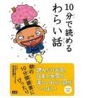 """10-Pun de yomeru waraibanashi """"Funny stories""""- To read in 10 minutes"""