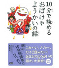 "10-Pun de yomeru obake ya yokai no hanashi ""Stories of Obakes and Yokais""- To read in 10 minutes"