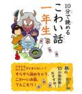 """10-Pun de yomeru kowai hanashi 1º  Scary stories"""" - To read in 10 minutes"""