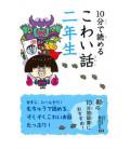 """10-Pun de yomeru kowai hanashi 2º  """"Scary stories"""" - To read in 10 minutes"""