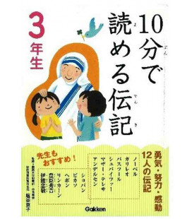"10-Pun de yomeru denki ""Biographies"" - To read in ten minutes-  (3rd grade elementary school reading in Japan)"