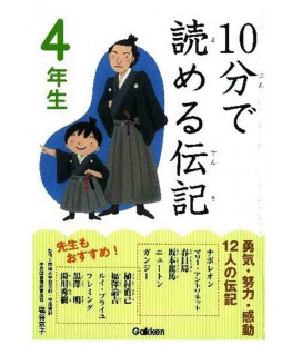 "10-Pun de yomeru denki ""Biographies"" - To read in ten minutes -  (4th grade elementary school reading in Japan)"