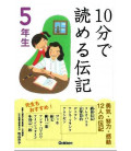 "10-Pun de yomeru denki ""Biographies"" - To read in ten minutes- (5th grade elementary school reading in Japan)"