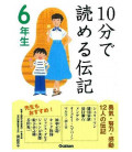 "10-Pun de yomeru denki ""Biographies"" -To read in ten minutes-  (6th grade elementary school reading in Japan)"