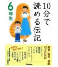 "10-Pun de yomeru denki ""Biographies"" -To read in ten minutes-  (6th grade elementary school reading in Japan)"