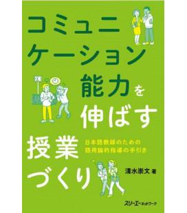 Komyunikeshon noryoku o nobasu jugyo-dzukuri (Creating Lessons that Improve Communication Skills)