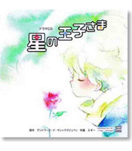 The Little Prince in Japanese (Audio book- no book included, only CD)