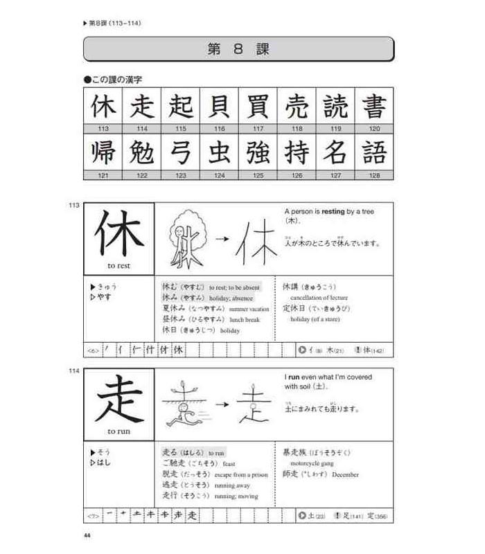 Kanji Look And Learn Workbook Pdf