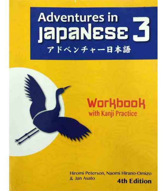 Adventures in Japanese, Volume 3, Workbook (4th edition) (Descarga de audio online)