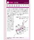 Practical Kanji - Reading topics and articles - 700 Kanji Vol.1 (Audios MP3 descargables)
