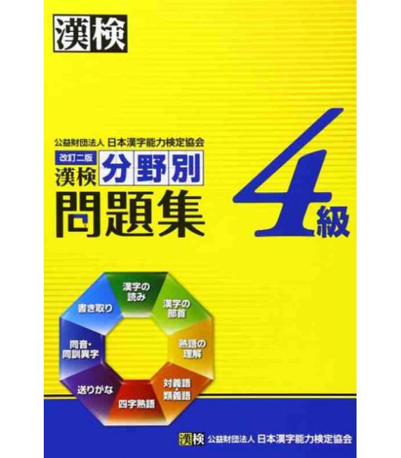 Kanken 4 Kyu Bunyabetsu Mondaishu (Special exercises for Kanken Level 4)