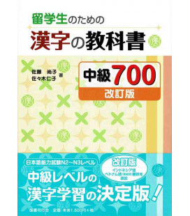 Ryuugakusei No Tamae No Kanji No Kyoukasho 700 Chuukyuu (Intermediate)