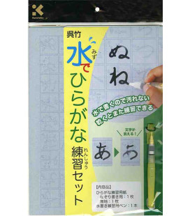 Kuretake KN37-40 -  Hiragana practice (Set with water brush pen and water writing paper)