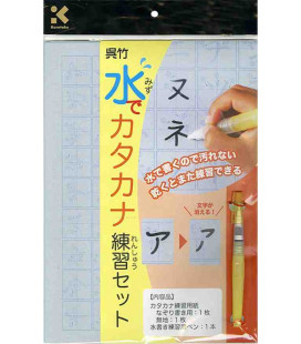 Kuretake KN37-40 - Katakana Practice (Set with water brush pen and water writing paper)
