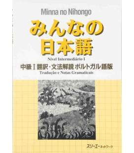 Minna no Nihongo - Intermediate level 1 - Translation & Grammar Notes in Portuguese (Chukyu 1)