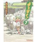 Yotsuba to! Vol.7