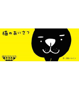 Neko no aisatsu (Flip-Book Series: In a Kitten' s Way of Greeting) by Harumin Asao