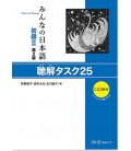 Minna no Nihongo Shokyu 2 - Listening Task 25 - (Second Edition) -  Includes 3 CD