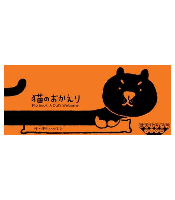Neko no okaeri (Flip-Book Series: A Cat's Welcome) by Harumin Asao