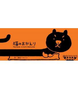 Neko no okaeri  (Flip-Book Series: A Cat's Welcome) by Harumin Asao