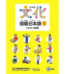 Bunka Shokyu Nihongo 1 (New Edition) Includes 2 CDs MP3