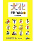 Bunka Shokyu Nihongo 1 (New Edition) Includes 2 CDs MP3