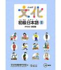 Bunka Shokyu Nihongo 2 (New Edition) Includes 2 MP3 CDs