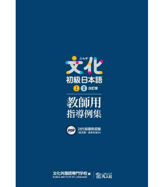 Dekiru Nihongo 1 -Beginner's Level-A Supplementary Textbook