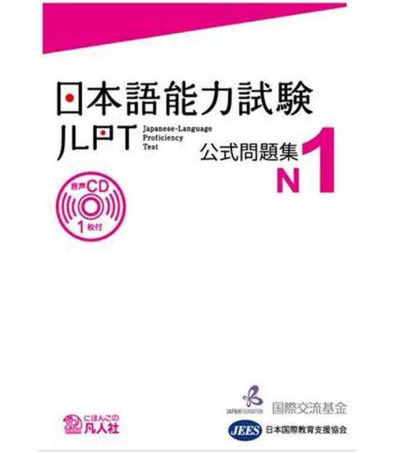 JLPT Koshiki Mondaishu N1(Book + CD)