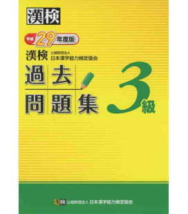 Mock exam Kanken Nivel 3 - Revised in 2017 by The Japan Kanji Aptitude Testing Foundation