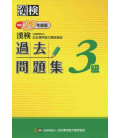 Mock exam Kanken Nivel 3 - Revised in 2017 by The Japan Kanji Aptitude Testing Foundation