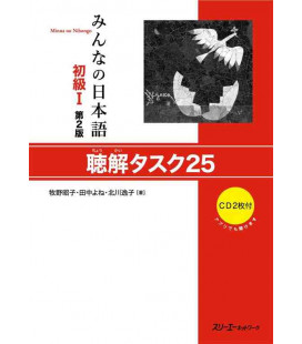 Minna no Nihongo Elementary 1 - Listening Task 25 (Shokyu 1 - Chokai tasuku 25) Second Edition - Includes 2 CD
