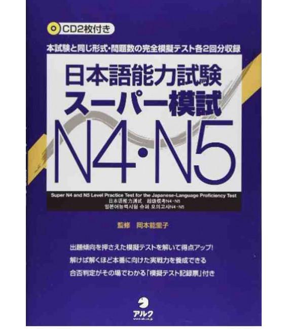 Nihongo noryoku shiken super moshi N4-N5 (Includes 2CD)