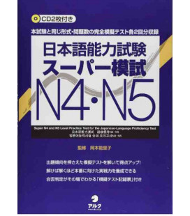 Nihongo noryoku shiken super moshi N4-N5 (Includes 2CD)