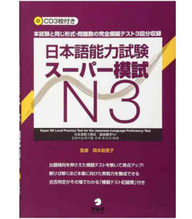 Nihongo Nouryoku Shiken: Super Moushi JLPT N3  (Includes 3 CD)