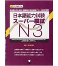 Nihongo Nouryoku Shiken: Super Moushi JLPT N3 (Includes 3 CD)