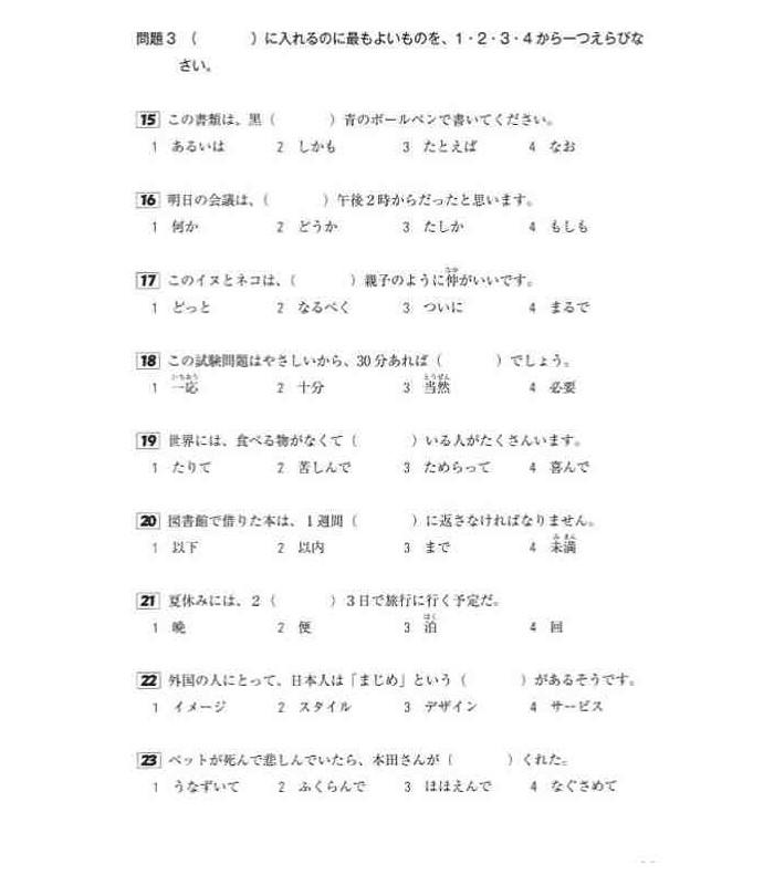 Nihongo Nouryoku Shiken: Super Moushi JLPT N3 (Includes 3 CD