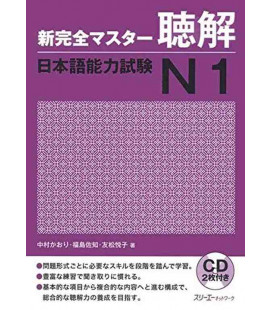 New Kanzen Master JLPT N1: Listening (Includes 2 CD)