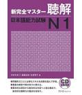 New Kanzen Master JLPT N1: Listening (Includes 2 CD)