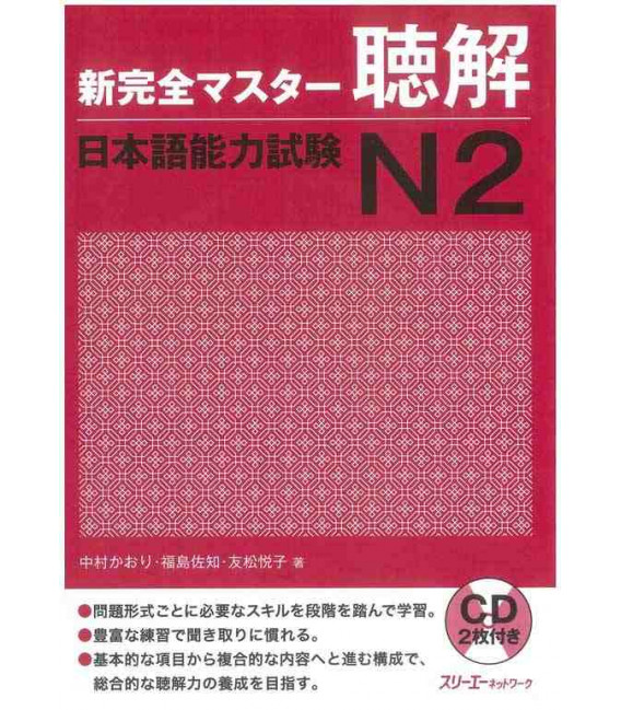 New Kanzen Master JLPT N2: Listening (Includes 2 CD)