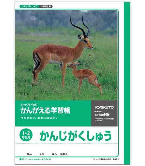 Exercise notebook for practicing Kanji- 1 kanji per page / Complete data sheet