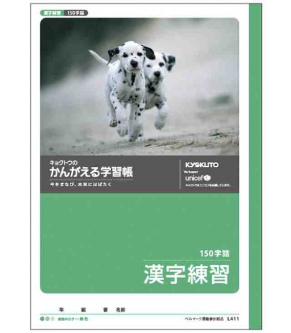 Exercise notebook for practicing Kanji - 150 kanji per page