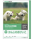 Exercise notebook for practicing Kanji - 84 kanji per page