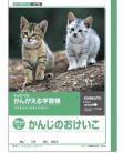 Exercise book for practising Kanji - 50 kanji per page